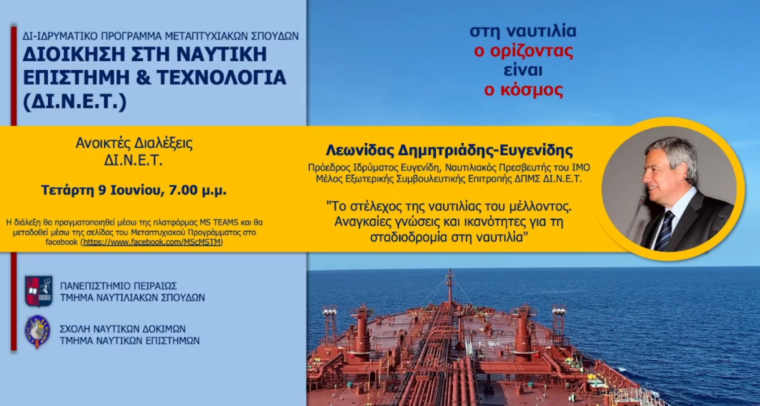 """""""Το στέλεχος της ναυτιλίας του μέλλοντος. Αναγκαίες γνώσεις και ικανότητες για τη σταδιοδρομία στη ναυτιλία"""""""